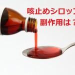 咳止めシロップの副作用、どんな事に気をつけたらいい?