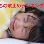 幼児の咳止め市販薬ランキング!どんな咳止めが使えるの?