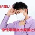 急性咽頭炎の原因は?のどスプレーで悪化することがある?