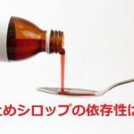 咳止めシロップの依存性は?麻薬成分が使われてるってホント?