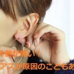 耳の外側が痛い時は?ピアスが原因のこともある?
