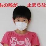 子供の咳が止まらない!薬は使わない方がいいの?