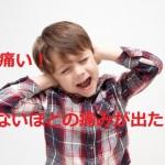 幼児が夜中に『耳が痛い!』泣いて眠れない時にどうしたらいい?