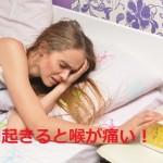 朝起きると喉が痛い!風邪薬の前にしておきたいこと