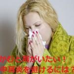 鼻をかむと耳が痛い!中耳炎を避ける正しい鼻のかみ方