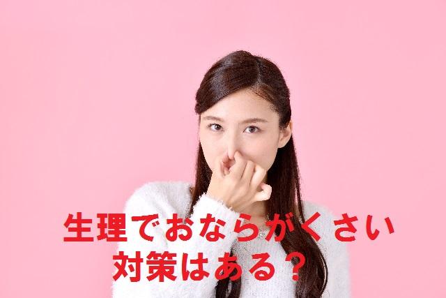 臭い なら 生理 お 生理の終わりかけが臭い理由は?女子が悩むデリケートゾーン対策