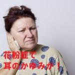 花粉症で耳のかゆみが出るときの対処法とは?