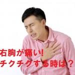 右胸が痛い!チクチクするような痛みはナニ?
