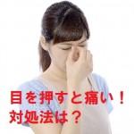 眼球を押すと痛いときの対処方法・心配な病気は?