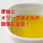 【便秘解消】オリーブオイルを飲む時のおすすめは?