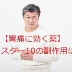 【胃痛に効く薬】ガスター 10の副作用は?