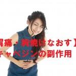【胃痛・胸焼けの薬】キャベジンの副作用は?