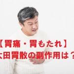 【胃痛・胃もたれに効く】太田胃散の副作用とは?