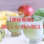 【便秘解消】腸にいい飲み物でお腹を快調に!